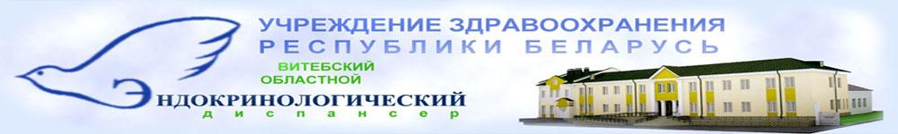 """Учреждение здравоохранения """"Витебский областной эндокринологический диспансер"""""""